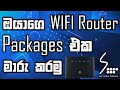 How to change internet package in SLT | Sinhala