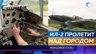 24 мая штурмовик Ил-2 совершит демонстрационные полеты в Великом Новгороде