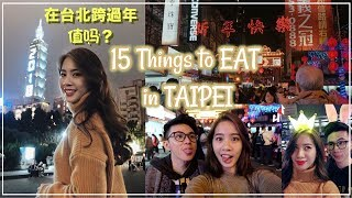 【VLOG】在台北必吃夜市小食   在台北101跨過年 果然不一樣!Countdown At Taipei 101 Tower