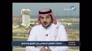 سعيد الدويغري الكثيري ( لقاء في الاخباريه السعوديه) Saudi TV الحلقه كامله الرابط مرفق