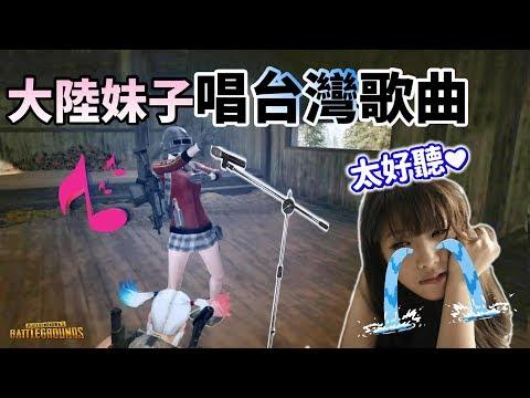 大陸小姐姐 竟是『實力派唱將』跟台灣人深情對唱? 這歌聲...張惠妹聽到哭了!