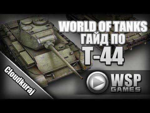 World Of Tanks. Гайд по Т-44 от Cloudkuraj