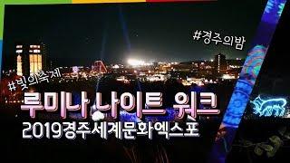 경주 세계문화엑스포, 루미나 나이트 워크