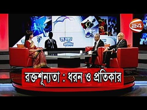 রক্তশূন্যতা : ধরন ও প্রতিকার | সুস্থ থাকুন প্রতিদিন | 13 February 2021