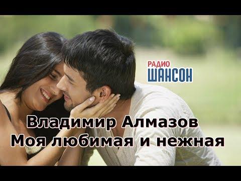 Владимир Алмазов - Моя любимая и нежная - Радио Шансон