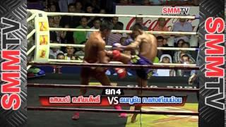แสงมณี vs ธนญชัย / Sangmanee vs Tanonchai | 25 June 2014