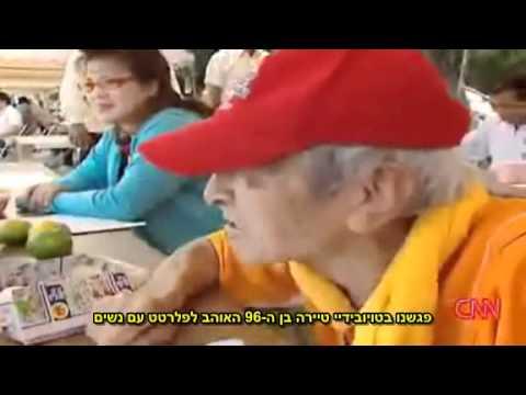 הסוד להישאר צעיר גם אחרי גיל 90
