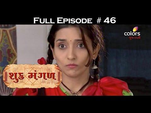 Shukra-Mangal--26th-May-2016--શુક્ર-મંગળ--Full-Episode