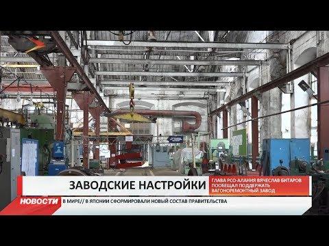 Владикавказский вагоноремонтный завод получит налоговые льготы