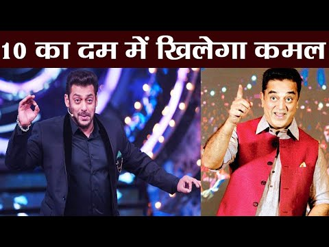 Dus ka Dum 3:  Salman Khan & Kamal Haasan to host the show together | FilmiBeat