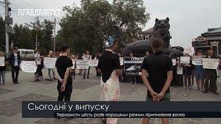 Випуск новин на ПравдаТут за 19.08.19 (20:30)