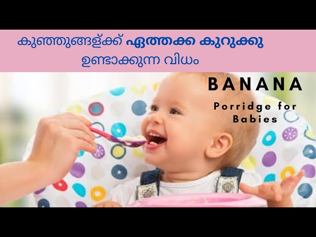 Home Made Baby Food Recipe | Ethakka Kurukku | Kerala Special | 6-12 Months