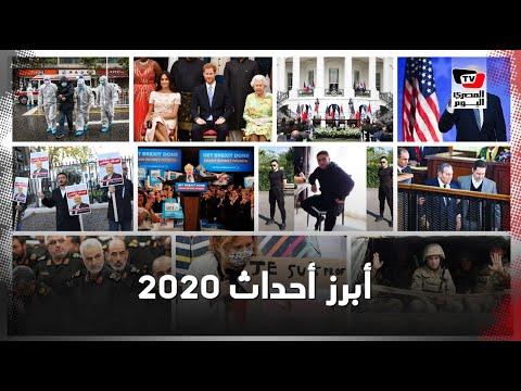 لقد كان عامًا مليئًا بالأحداث المثيرة.. هذا ما حدث في 2020