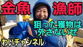 一発逆転!高級魚のどぐろを狙う!日本海Japan 漁師,ムシガレイ,ヤナギガレイ,カサゴ,メバル