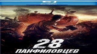 """""""28 Панфиловцев"""" Военный фильм  Россия (2016) ВОВ Трейлер"""
