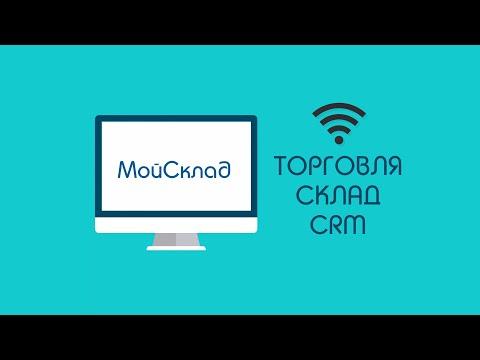 Видеообзор МойСклад