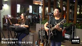 Shakin' Stevens -  Because I love you [ AG cover by 張育程 ]