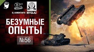 Безумные Опыты №56 - от EL COMENTANTE & MYGLAZ [World of Tanks]