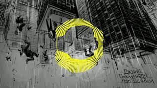 Джино Feat. Oxxxymiron   Под дождём (8D Audio)