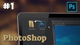 PhotoShop уроки / #1 - Интерфейс программы Фотошоп
