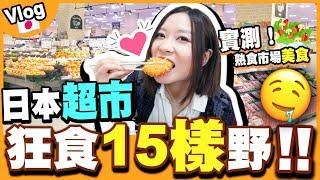 【Vlog】狂食15樣嘢!橫掃日本美食地下街😋