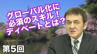 第04回 日本人よ、情報発信せよ!〜グローバル化の中での日本人の役割とは?〜