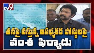 Vallabhaneni Vamsi lodges complaint against social media posts to Vijayawada CP