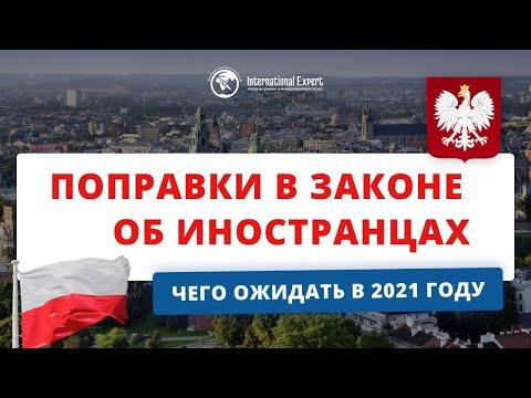 Изменения в законе Польши об иностранцах: чего ждать в 2021 году