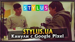 Stylus.ua | Кинули c Google Pixel по гарантии от магазина
