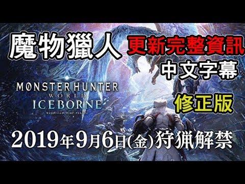 《MONSTER HUNTER WORLD》魔物獵人 中文字幕 修剪過後完整版 特備節目 2019 ice borne 更新