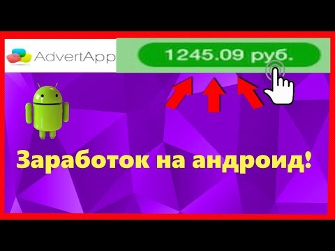 Заработок денег на андроид приложении AdvertApp | Как заработать много денег на телефоне