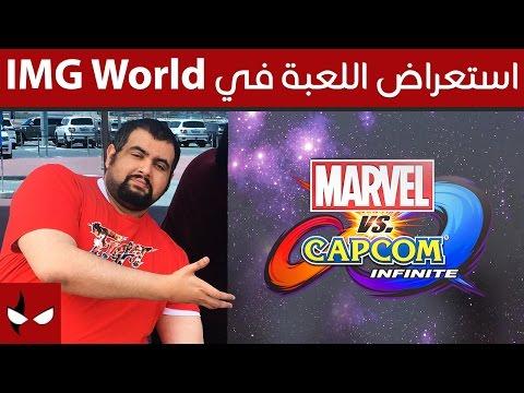 استعراض لعبة Marvel Vs Capcom infinite في IMG WORLDS