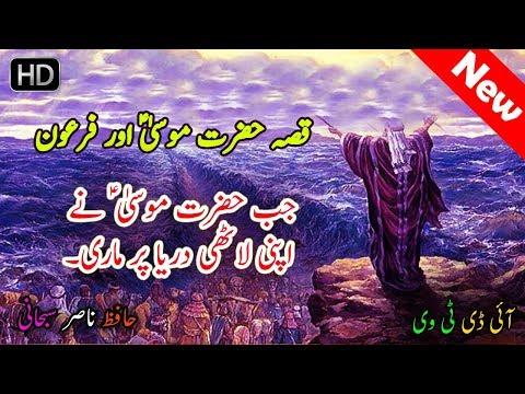 Firaun Ka Ibratnaak Anjam | Prophet Hazrat Musa(AS) our