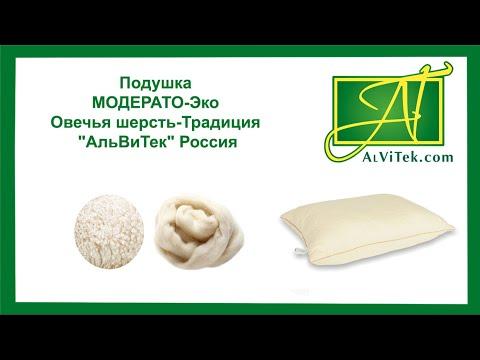 Подушка овечья шерсть АльВиТек Модерато Эко
