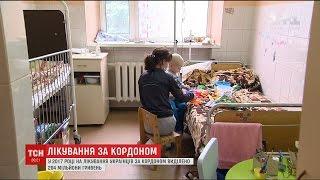 Невикористана допомога: куди зникають кошти, виділені на лікування українців за кордоном