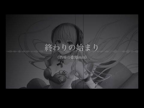終わりの始まり / feat. 巡音ルカV4X on Vocaloid 5