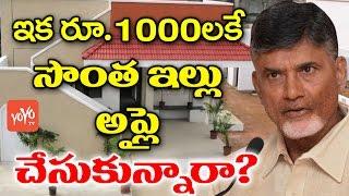 ఇక రూ.1000లకే సొంత ఇల్లు!  అప్లై చేసుకున్నారా? | Own House Per Rs 1000 - PM Avas Yojana | YOYO TV