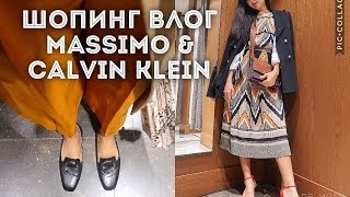 Шопинг ВЛОГ - Massimo Dutti, Calvin Klein Jeans / Алима Болатбек