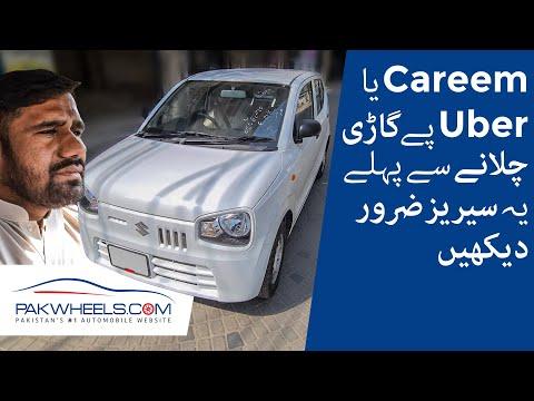 Careem/Uber Stories: Suzuki Alto 2020 | PakWheels