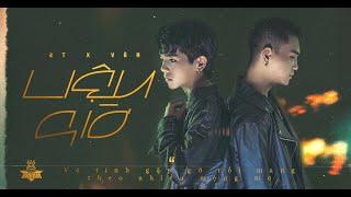 2T - LIỆU GIỜ ( WHAT IF ? ) x Văn x KayTee | Official M/V