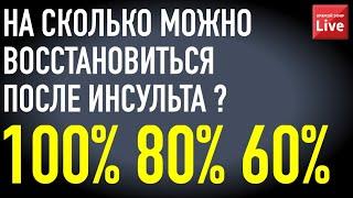 НА СКОЛЬКО ВОССТАНАВЛИВАЮТСЯ ПОСЛЕ ИНСУЛЬТА. 100% 80% 60% ?