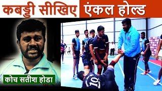 Learn Kabaddi Ankle Hold Skills | From Coach Satish | Kabaddi Adda Originals