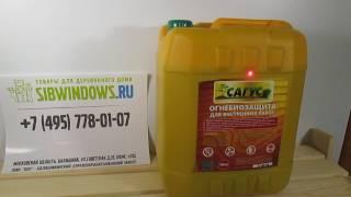 Сагус огнебиозащита - 10 л от компании ЭКО-ДОМ - видео