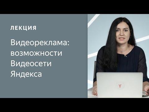 Видеореклама: возможности Видеосети Яндекса