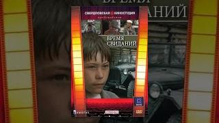 Время свиданий (1986) фильм