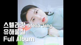 [전곡듣기|Full Album] 스텔라장(Stella Jang) - 유해물질(Substances Dangereuses)  