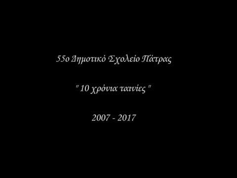 55ο Δημοτικό Σχολείο Πάτρας - 10 χρόνια ταινίες