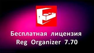 Бесплатная лицензия Reg Organizer 7.70