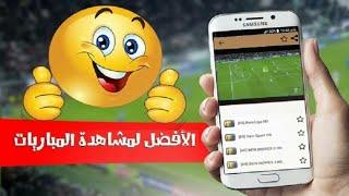 افضل تطبيق خمس نجوم لمشاهدة المباريات و القنوات العربية.قنوات الافلام و المسلسلات العربية و الاجنبية