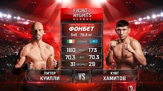 Питер Куилли vs. Куат Хамитов / Peter Qeally vs. Kuat Khamitov